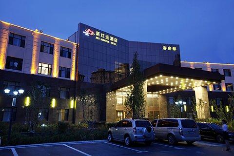 营口新红运酒店