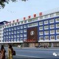 陕西陕汽车城酒店