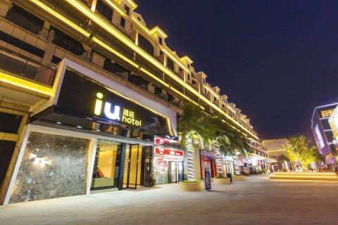 IU酒店(宜昌华祥CAZ中央活力区时光里店)