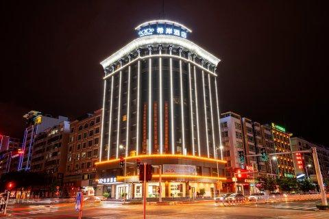 希岸酒店(河源亚洲第一高喷泉店)