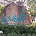 金华横店温馨小居公寓(2号店)