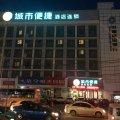 城市便捷酒店(新乡平原路劳动中街店)