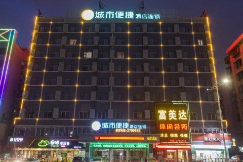 城市便捷酒店(湛江赤坎世贸大厦店)