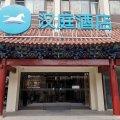 汉庭酒店(北京王府井店)