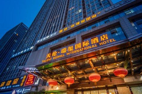 株洲天伦瑞玺国际酒店