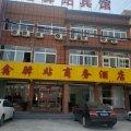 肥城鑫驿站商务酒店