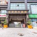 许文孝公寓(咸阳5号店)