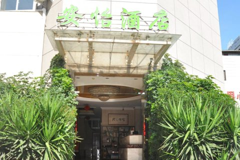 成都安怡酒店
