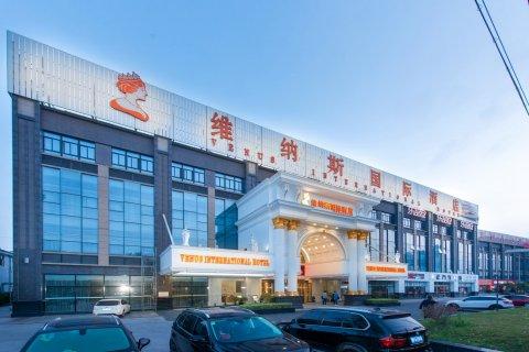 维纳斯国际酒店(上海浦东机场野生动物园店)