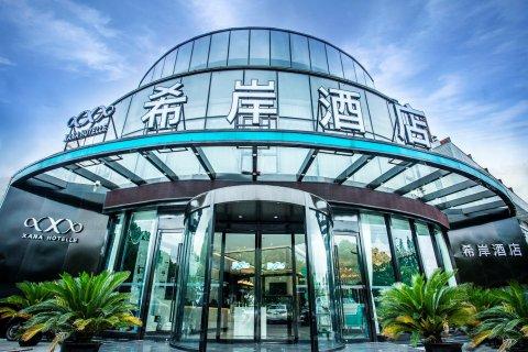 希岸酒店(上海松江体育中心地铁站店)