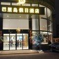 巴里岛假日酒店(都江堰店)