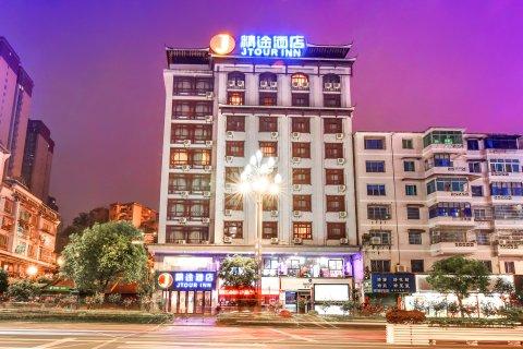 精途酒店(凯里大十字州政府店)