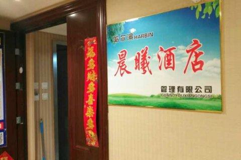 哈尔滨晨曦酒店式公寓