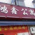 鸿鑫公寓(广州黄村店)
