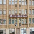 花筑·郑州会展中心素朴酒店