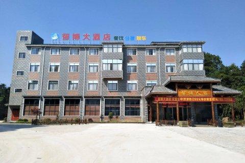 宜丰智博大酒店