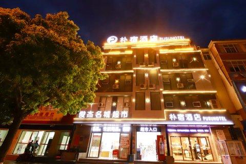 会泽朴宿酒店