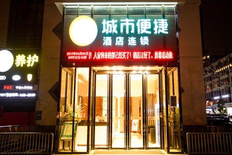城市便捷酒店(南宁万象城店)