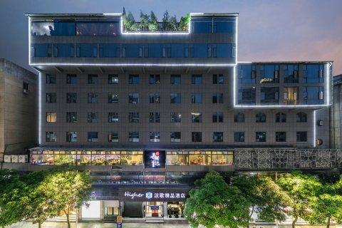 南平汉歌精品酒店
