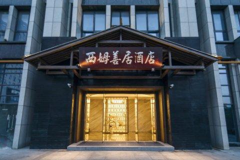 西姆善居精品酒店(成都宽窄巷子店)