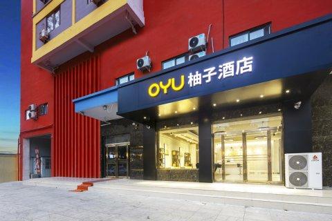 郑州OYU柚子酒店(郑州新郑国际机场店)