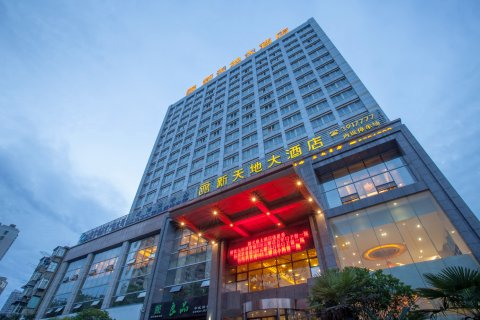 芜湖新天地大酒店