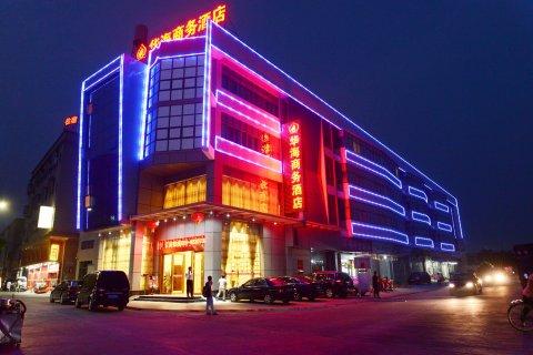 华海商务公寓(广州新白云国际机场旗舰店)