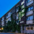 时光漫步怀旧主题酒店(北京雍和宫南锣鼓巷店)