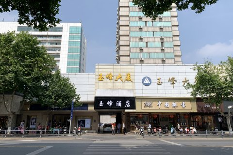 昆山玉峰酒店