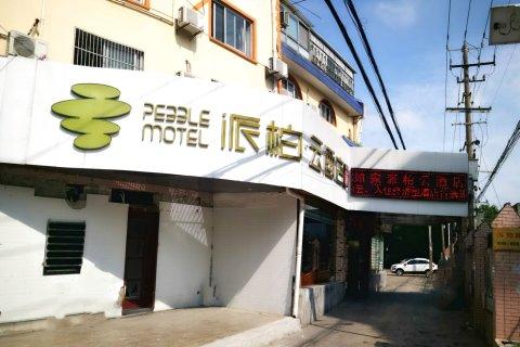 如家派柏·云酒店(上海世博园海阳路店)