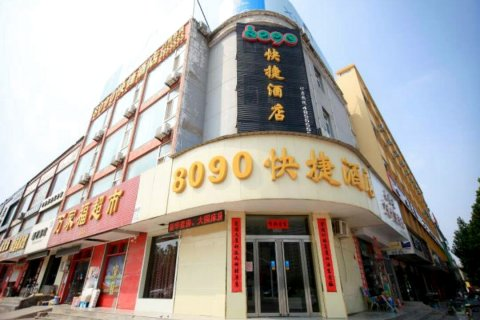 万荣8090快捷酒店