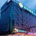 城市便捷酒店(广州增城永和永康路店)