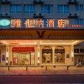 维也纳酒店(宁波北仑银泰城店)