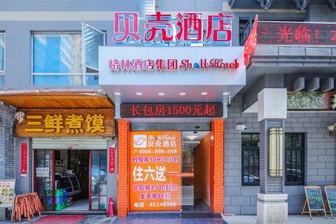 贝壳酒店(西安钟鼓楼美食街永宁门地铁店)