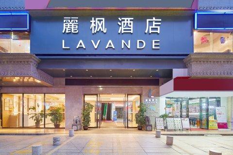 麗枫酒店(广州北站店)
