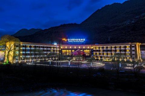 九寨沟金龙国际度假酒店