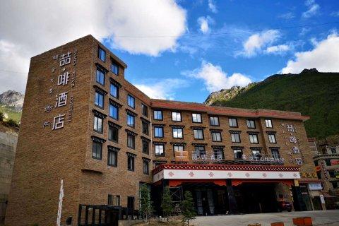喆啡酒店(稻城亚丁景区店)