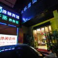 越峰连锁宾馆(邵阳城北路店)