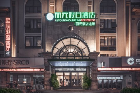丽元假日酒店(上海松江大学城地铁站店)