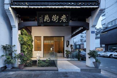 黄山老街苑精品酒店