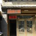 西安鑫源旅馆