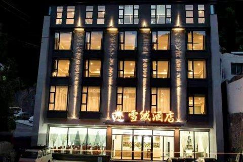 四姑娘山雪绒酒店