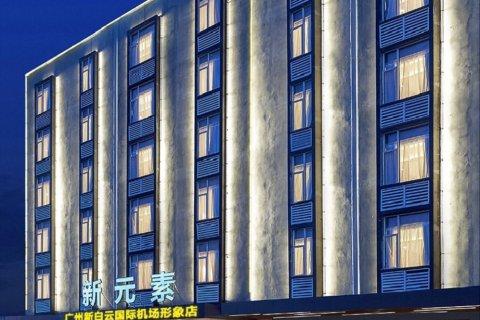 新元素酒店(广州新白云国际机场形象店)
