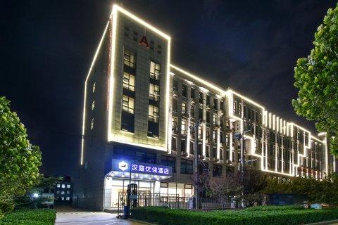汉庭优佳酒店(北京金星桥东公安大学店)