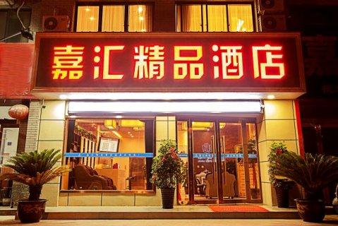 荥阳嘉汇精品酒店