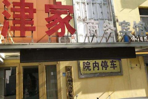 滨州津家商务宾馆