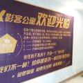 芜湖影客公寓