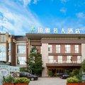 铂雅名人酒店(成都四川大学锦城学院店)