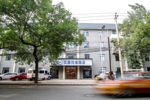 汉庭优佳酒店(北京德胜门店)
