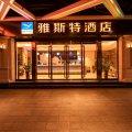 雅斯特酒店(玉林金茂大厦步行街店)